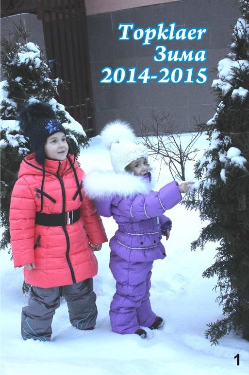Топ клаер 2014-15