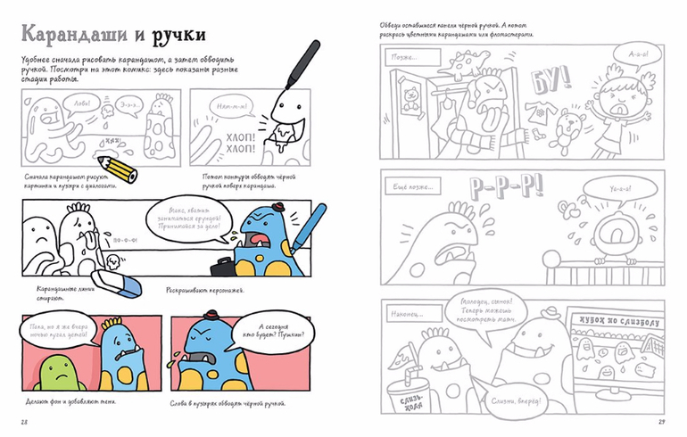 Как сделать книгу для рисования