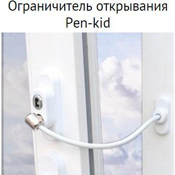 Ограничитель открывания, стоит установить? - гребенка на окн.