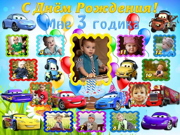 Плакат на 3 года мальчику