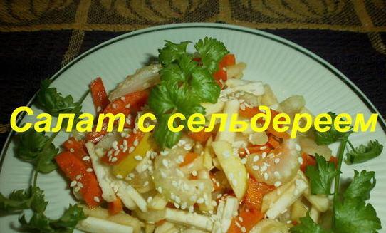 Вкуснейший салат ис сельдереем!!! Какие ещё есть ванианты?
