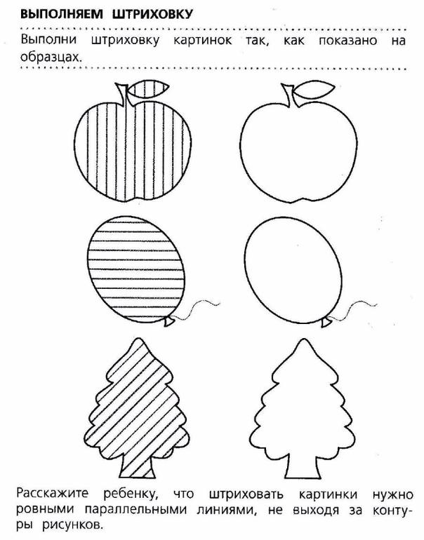 Рисунки для штриховки на уроках письма