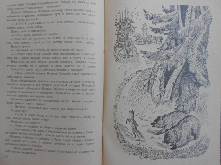 Как рисовать иллюстрации к стихотворению