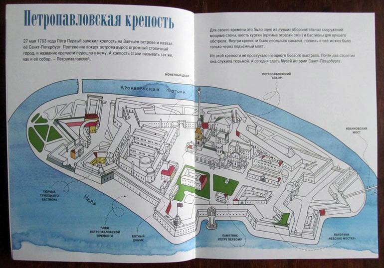 санкт петербург раскраска путеводитель запись