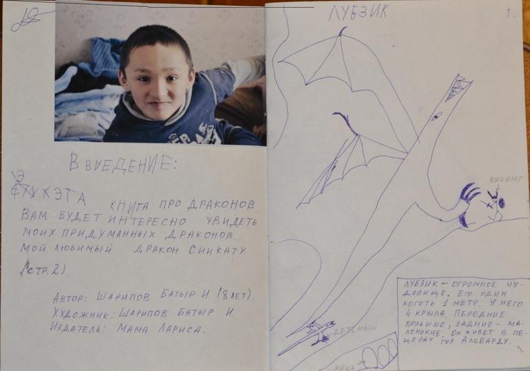 Первая книга, сделанная моим сыном.