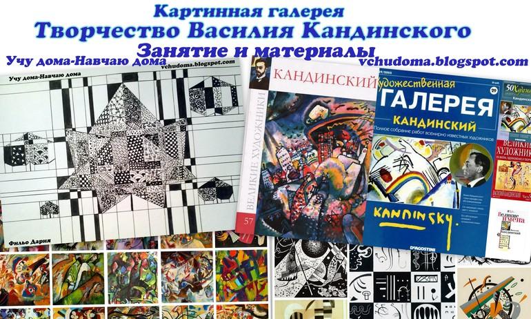 Картинная галерея. Творчество Кандинского+материалы