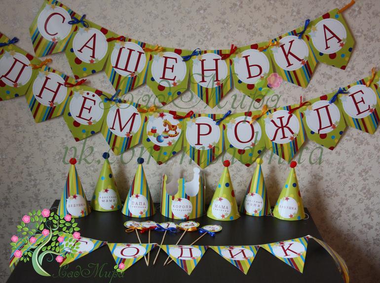 Декор своими руками день рождения 64