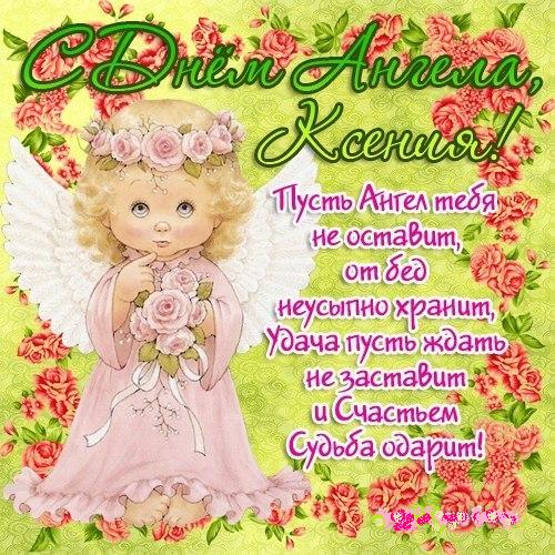 С днем ангела поздравления ксении с
