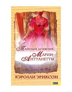 Тайный дневник Марии-Антуанетты.