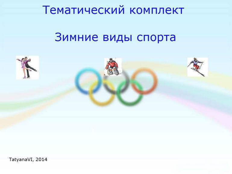 Наша Олимпиада в Сочи 2014 Часть3