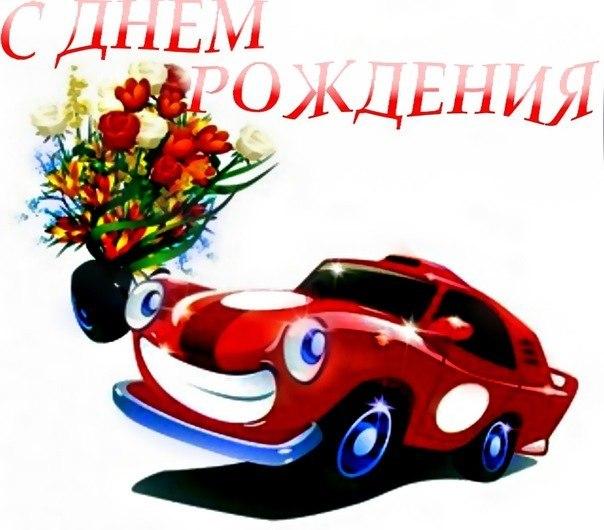 Поздравление с днем рождения водителю прикольные