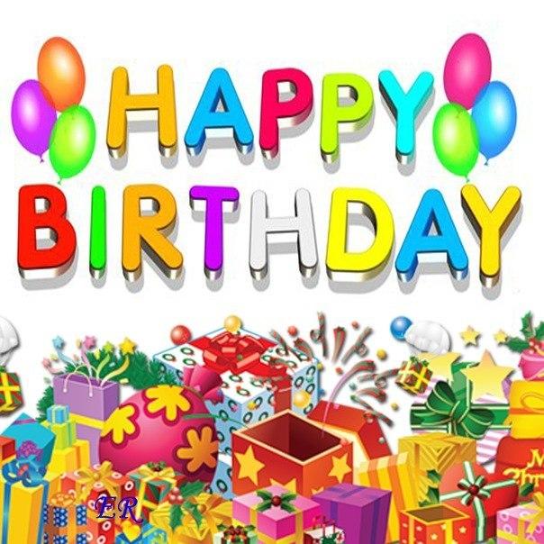 Поздравление с днем рождения для смс короткое  11