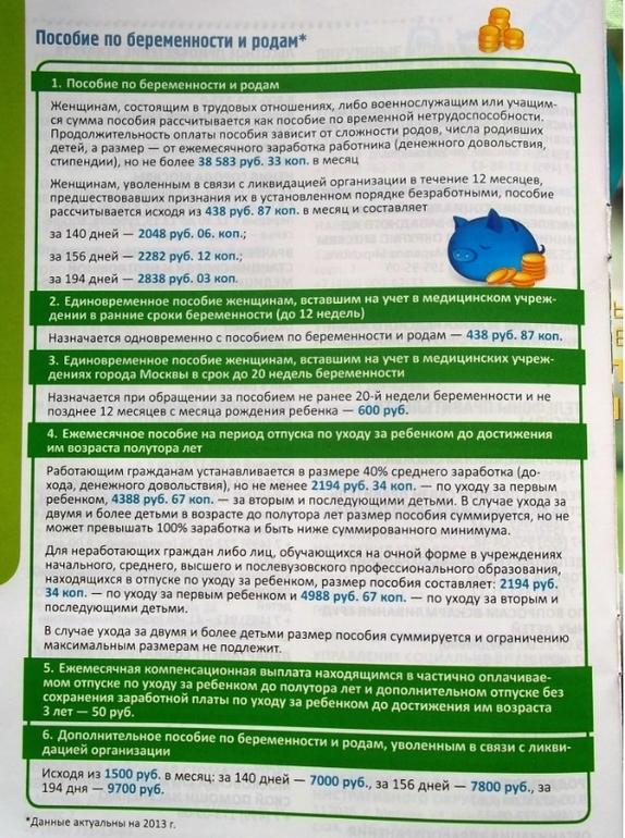 Пособие по беременности в украине в