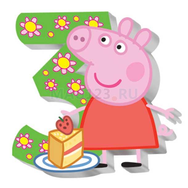 Свинка пеппа с днем рождения 3 года