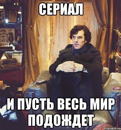 Шерлок.