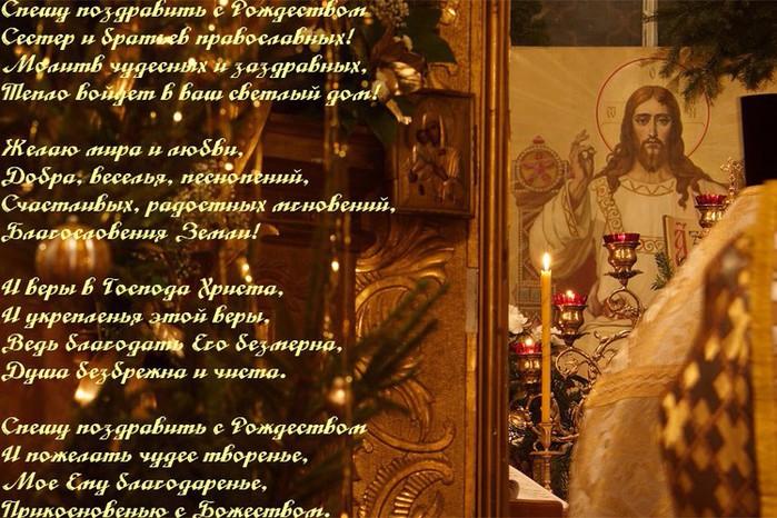 Поздравление с рождеством христа