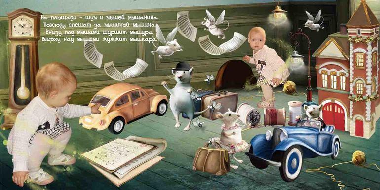 Книжка - перевертыш. Зайчата и Мышата