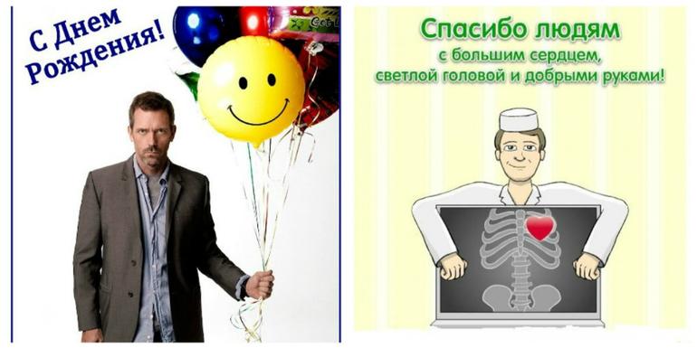 Поздравление от хирурга с днем рождения