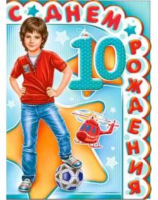 картинки с днём рождения мальчику 10