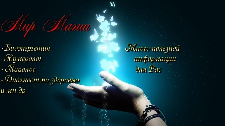 Мир Магии