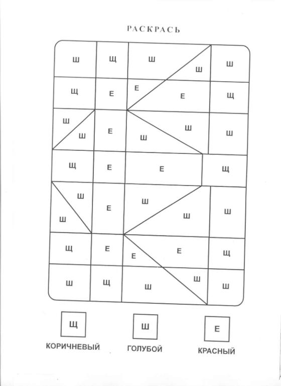 Если у вашего ребенка оптическая дисграфия. Раскраски с буквами.