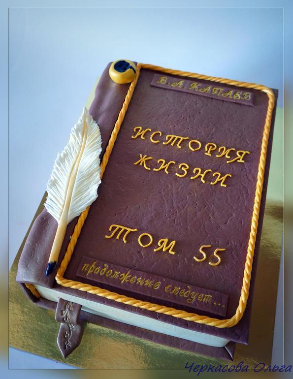 Торт книжка юбилейный фото