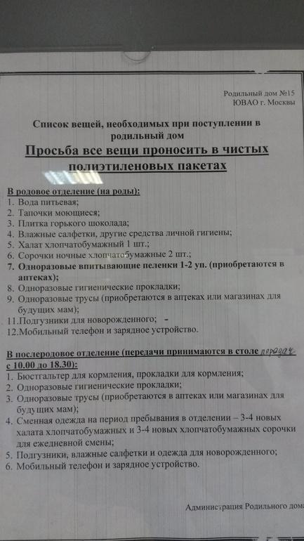 вещи в роддом список 2016 москва зимних летних