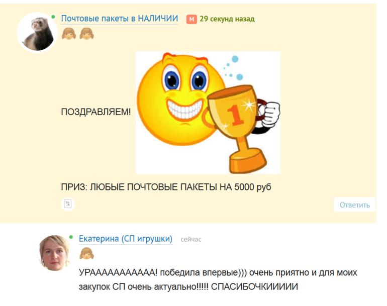 """Конфетка от сообщества """"ПОЧТОВАЯ УПАКОВКА !"""""""