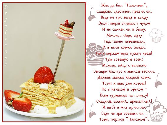 Для  себя  я  тоже  пеку,  ага)