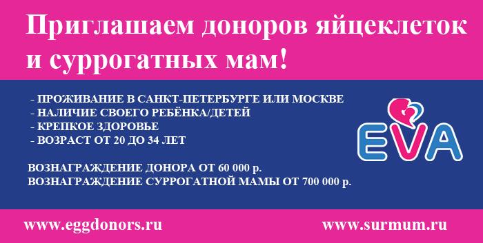 Донор ооцитов цена в москве