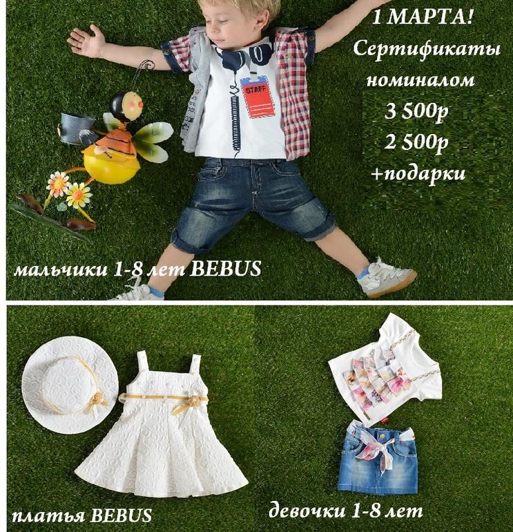 Конфетка от BEBUS. Сертификаты на 3 500р, 2 500р и подарки!!!