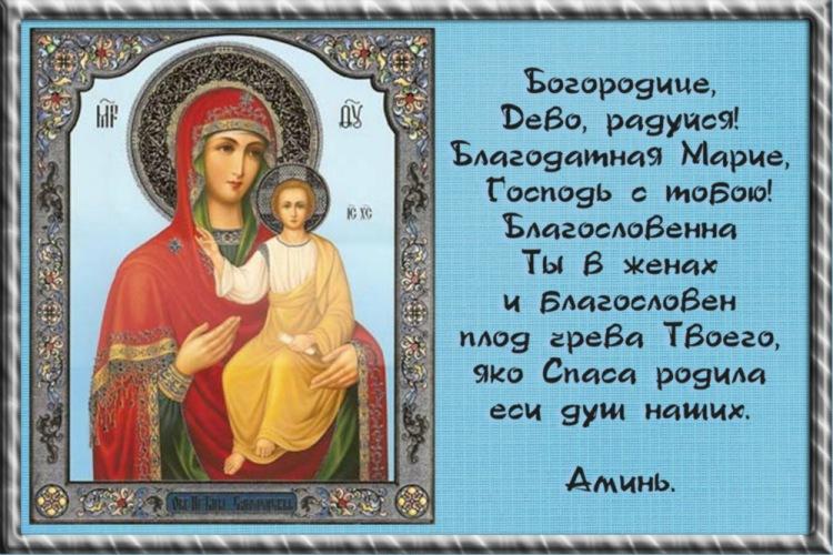 Помощь по молитвам к икона