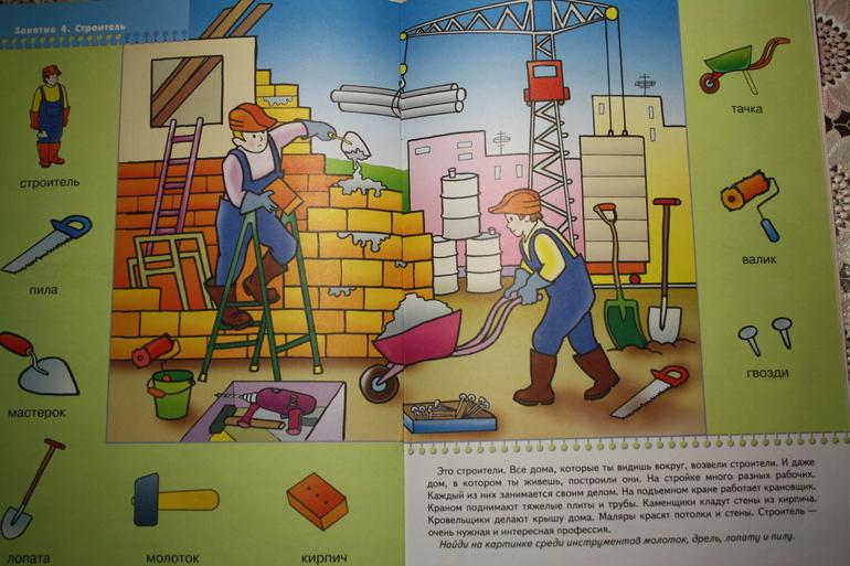 Поделки для строителей 88