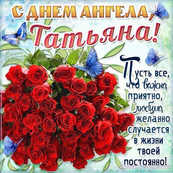 Поздравление с праздниками для татьян
