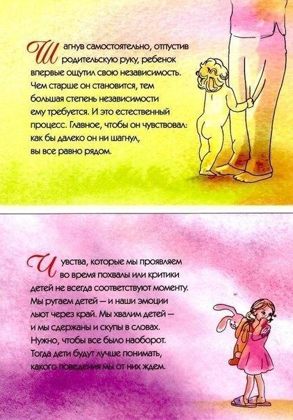 Парочка  советов  их  журнала  по  психологиии
