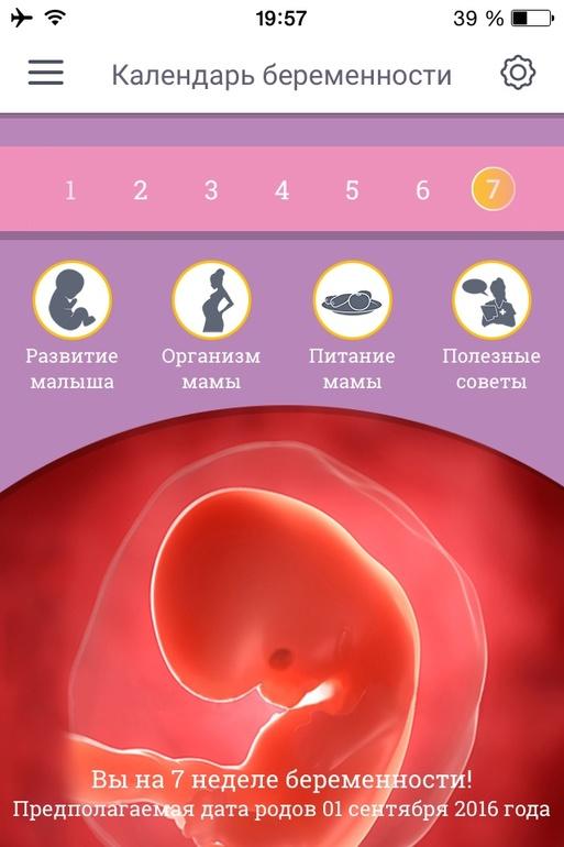 Парацетамол 37 неделя беременности