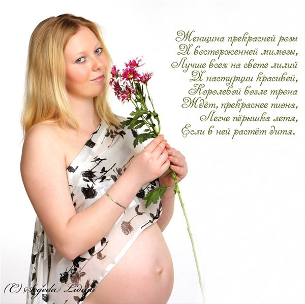 Поздравление на день рождения беременной подруге