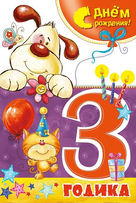 Поздравления с днем рождения внука 3 годика 47