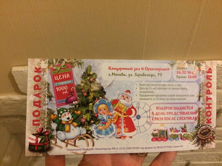 Билет на подарок на елку 850
