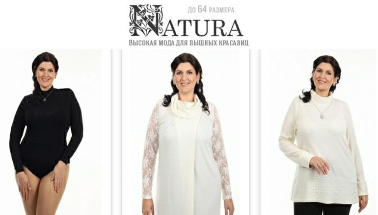 Natura Магазин Женской Одежды С Доставкой