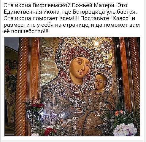 Икона  Вифлеемской  Божьей  Матери  .