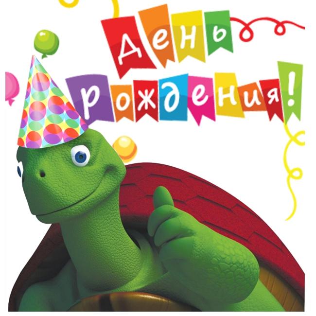 Поздравление с днем рождения макар