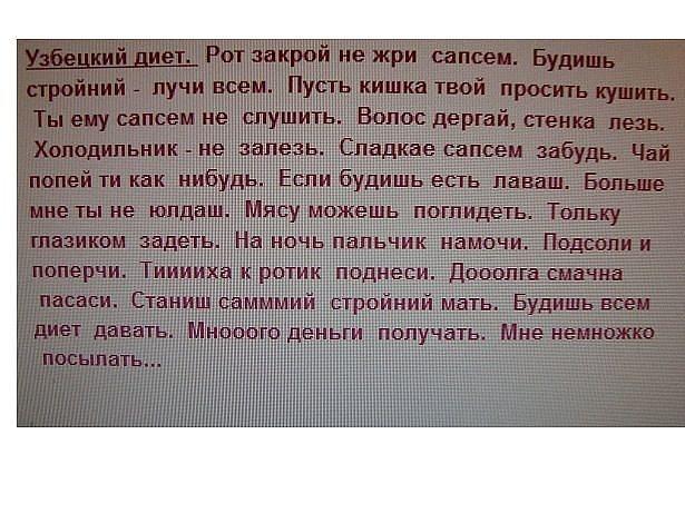 диета ))