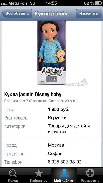 Кукла Disney jasmin новая