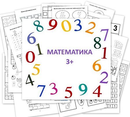 Математика 3+