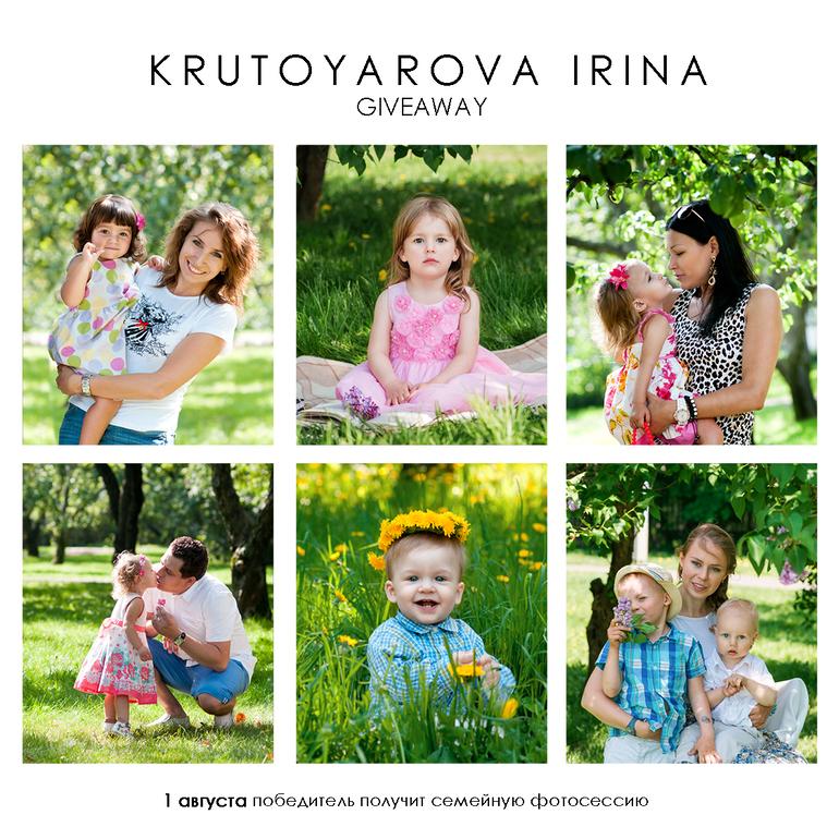 GIVEAWAY Конкурс семейного фотографа Крутояровой Ирины.