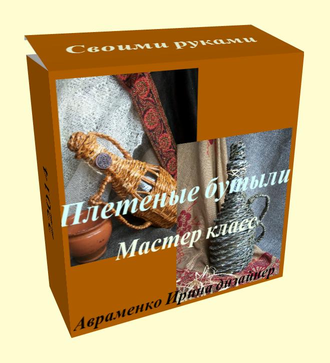 Создаю различные 3D  обложки для электронных книг,  курсов и МК на заказ.