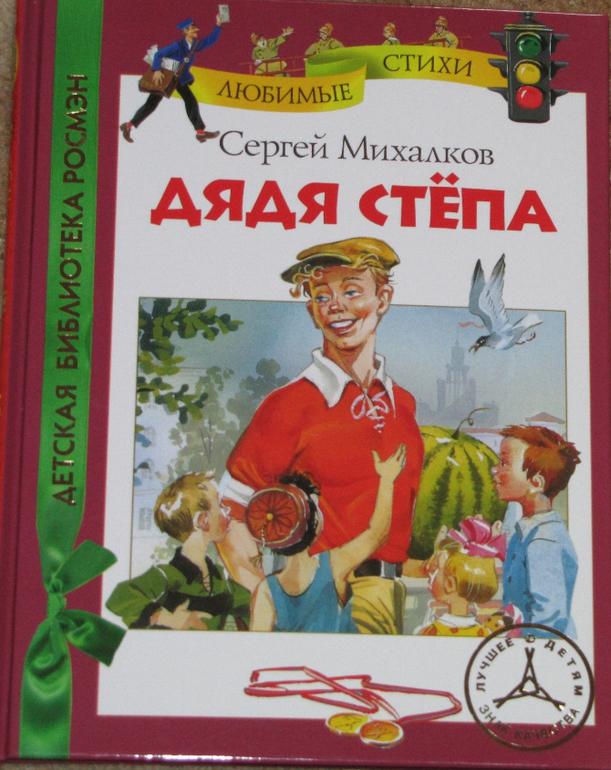 михалков читательский дневник