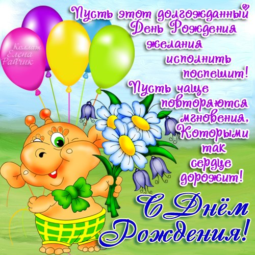 Поздравления с днем рождения детям в стихах красивые короткие 59