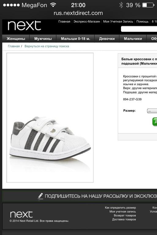 Помогите определиться с размером обуви Next!!!